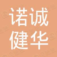 广州诺诚健华医药科技有限公司