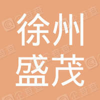 徐州市盛茂工程机械有限公司