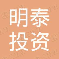 江苏明泰投资集团有限公司