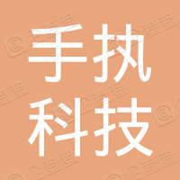 广西手执科技有限公司