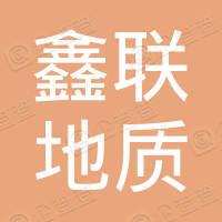 大连鑫联地质钻探有限公司