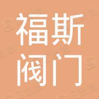 天津福斯阀门有限责任公司