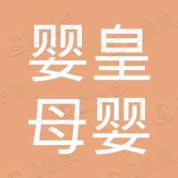 天津婴皇母婴护理服务有限公司
