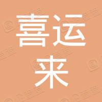 喜运来(福州)纸制礼品有限公司