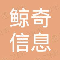 上海鲸奇信息科技有限公司