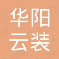 西安华阳云装装饰装修有限公司