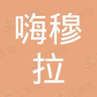 上海嗨穆拉文化创意中心