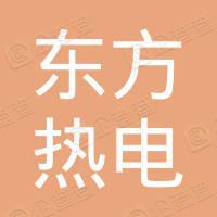 石家庄东方热电集团有限公司