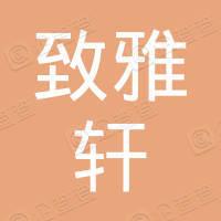 苏州致雅轩文化艺术有限公司