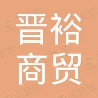 晉裕商貿(上海)有限公司淮海中路一店