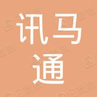 上海讯马通信息技术有限公司