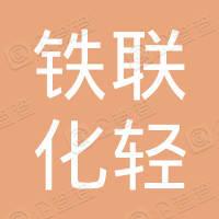 上海铁联化轻仓储有限公司