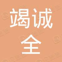 扬州市竭诚全酒店管理有限公司