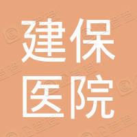 江苏建保医院管理有限公司