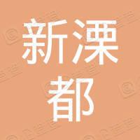 南京新溧都酒店管理有限公司