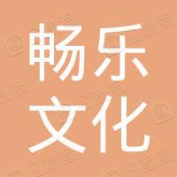 苏州畅乐文化传媒有限公司