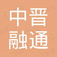中晋融通(珠海)资产管理有限公司