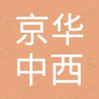 石家庄京华中西医结合医院有限公司