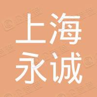上海永诚国际旅行社有限公司