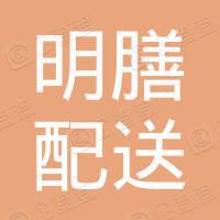 上海明膳配送服务有限公司