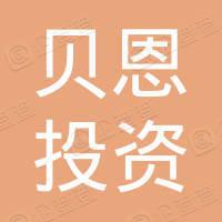 贝恩投资顾问(中国)有限公司