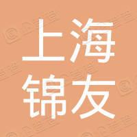 上海锦友旅行社有限公司