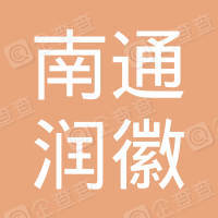 南通润徽建设工程有限公司