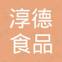 上海淳德食品有限公司