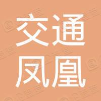 上海交通凤凰自行车联销公司