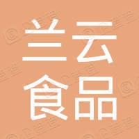 上海兰云食品有限公司分公司