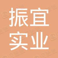 江苏振宜实业发展有限公司