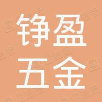 上海铮盈五金厂