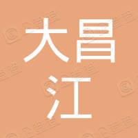 上海大昌江南凤有限公司南港公路分公司