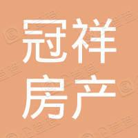南京冠祥房产管理有限公司