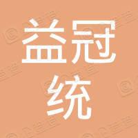 河南益冠统创新科技有限公司