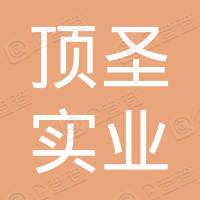上海顶圣实业有限公司
