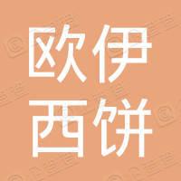 上海欧伊西饼屋有限公司