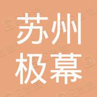 苏州极幕文化传媒有限公司