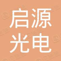 武汉启源光电合伙企业(有限合伙)