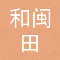 上海和闽田商贸有限公司第三分公司