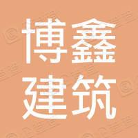 珠海市博鑫建筑工程有限公司