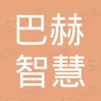 北京巴赫智慧信息技术有限公司上海分公司