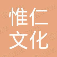 苏州惟仁文化传媒有限公司