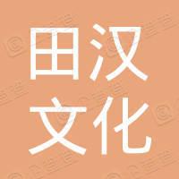田汉(上海)文化发展有限公司