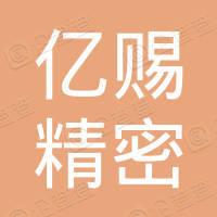上海亿赐精密五金有限公司