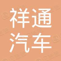 青岛祥通汽车销售服务有限公司