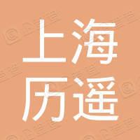 上海历遥国际贸易有限公司