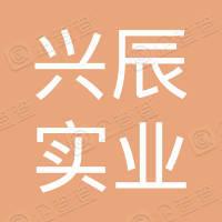 营口兴辰实业(集团)开发有限公司