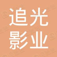 上海追光影业有限公司
