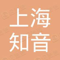 上海知音楼宇工程服务有限公司